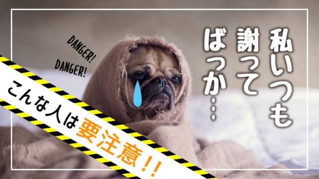 謝ってばかり