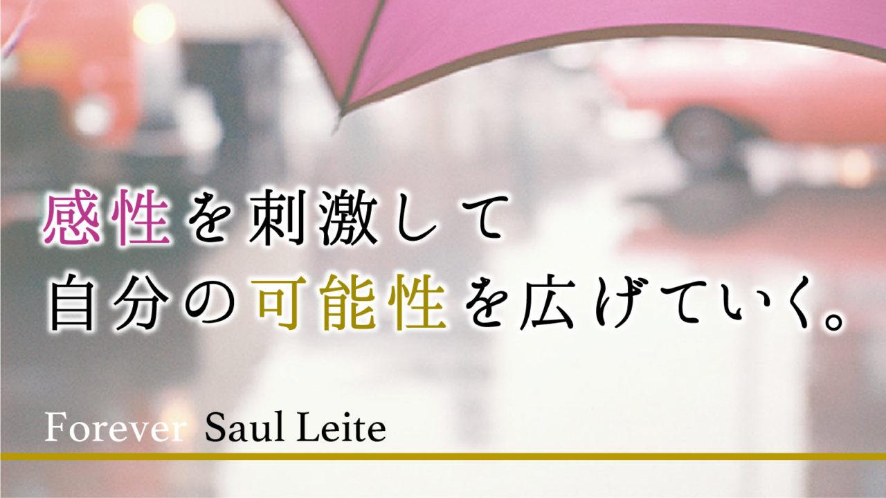 ソール・ライター 展