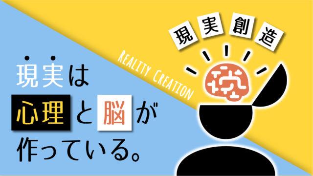 現実創造 心理 脳